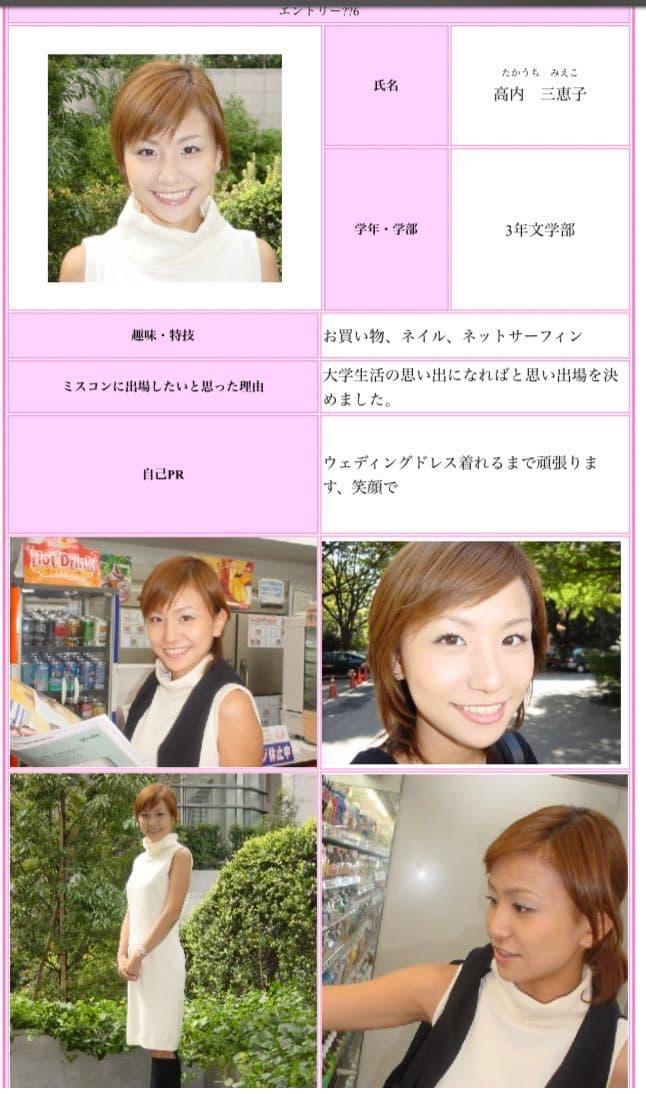 高内三恵子のプロフィール画像